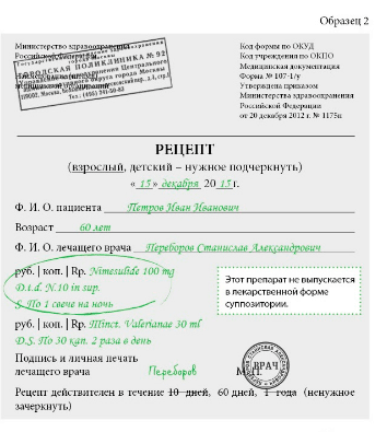 Рецептурный бланк формы 107 1 у: правила отпуска лекарственных средств