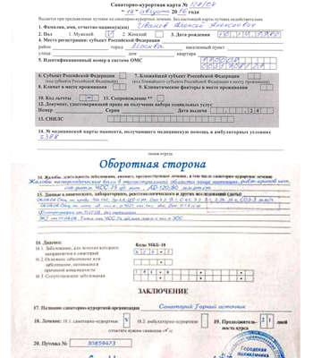 Правила заполнения бланка санаторно-курортной карты