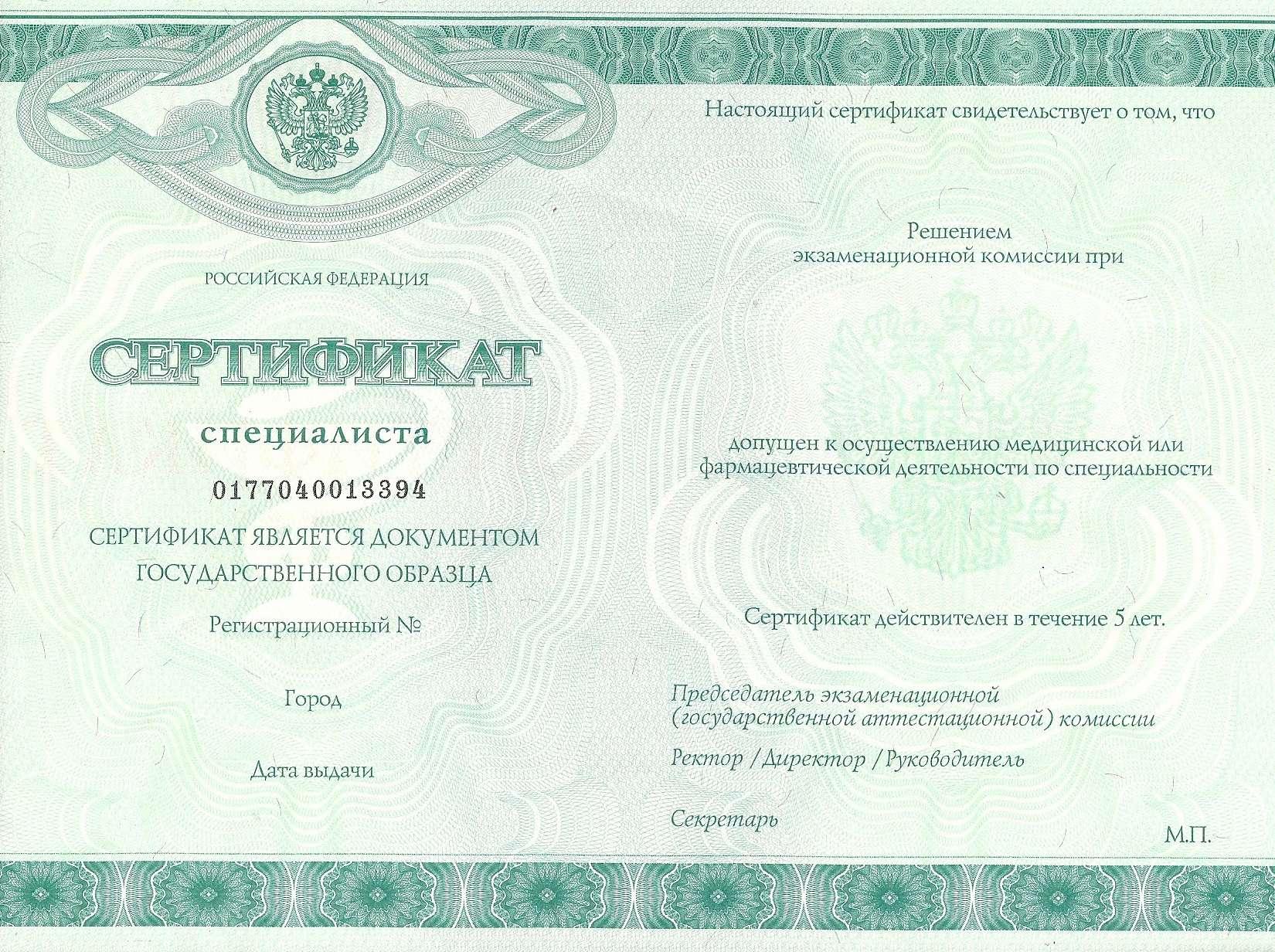 Получение сертификата специалиста врача в алматы получение исо 9001
