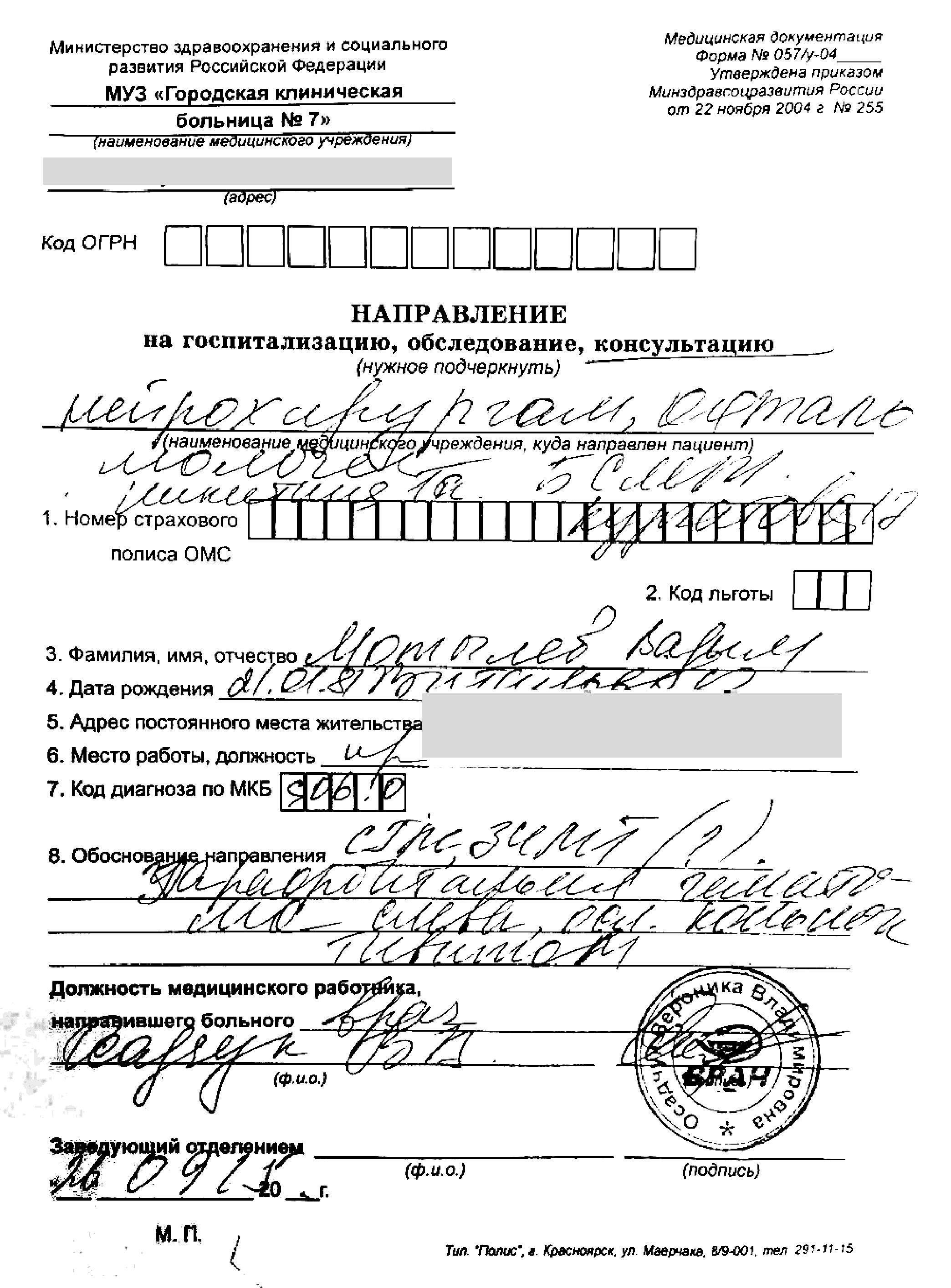 Медицинская справка 057 у образец донецк медицинская справка для вождения