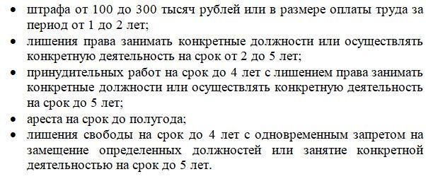 лицезрения ст 137 лишение прав этого