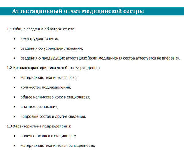 медицинских работников на категорию Аттестация медицинских работников на категорию