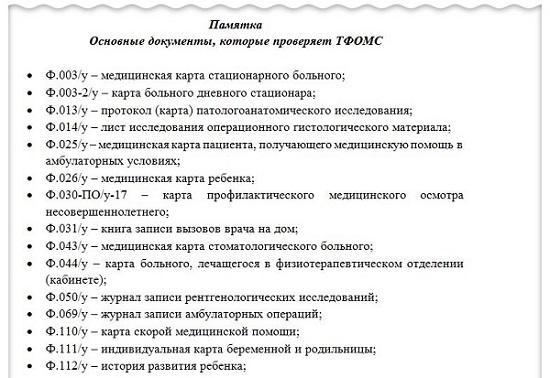 Перечни и формы первичной медицинской документации