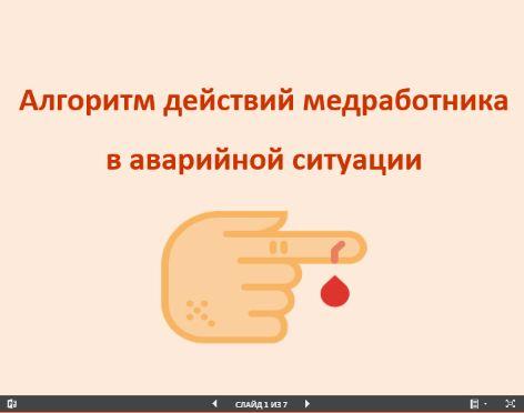 Состав аптечки по профилактике вич инфекции