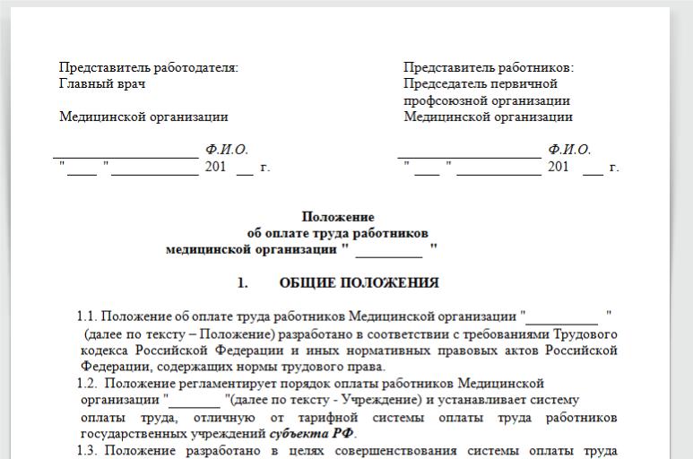 приказ о введении сдельной оплаты труда образец :: arcortotibita :: Блоги Ситисах