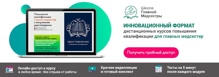 Квалификационные требования к должностям медицинских работников 2019