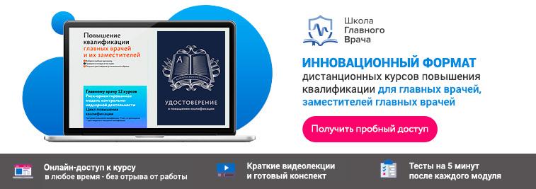 Написать письмо министру здравоохранения РФ скворцовой
