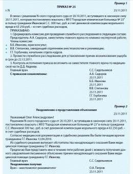 Регрессное Требование Гк Рф Образец img-1