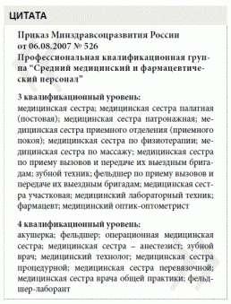 должностная инструкция главной медсестры санатория - фото 11