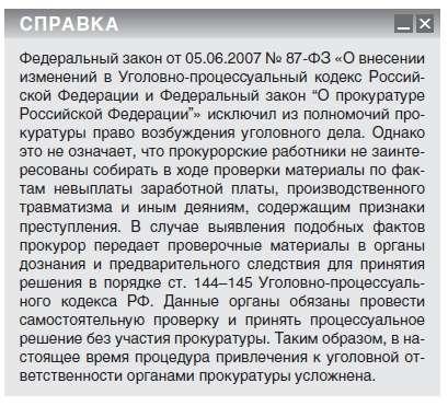 Статья 81 и 180 тк рф — Региональная палата адвокатов