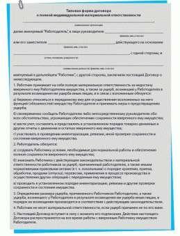 Должностная Инструкция Врача Отделения Платных Услуг
