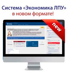 ЭС «Экономика ЛПУ»
