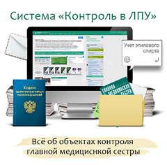 ЭС «Контроль в ЛПУ»