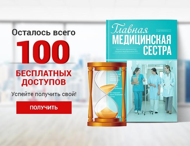 аттестационная работа на высшую категорию по акушерству и гинекологии